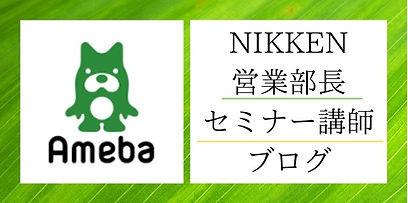 NIKKEN 営業部長 セミナー講師 ブログ.jpg
