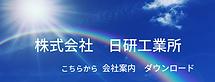 株式会社 日研工業所.png