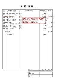 HP用カローラフィールダー見積書_見積り1_page-0002.jpg