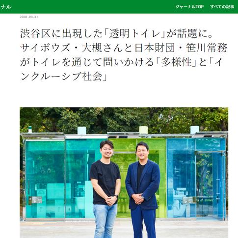 日本財団ジャーナル