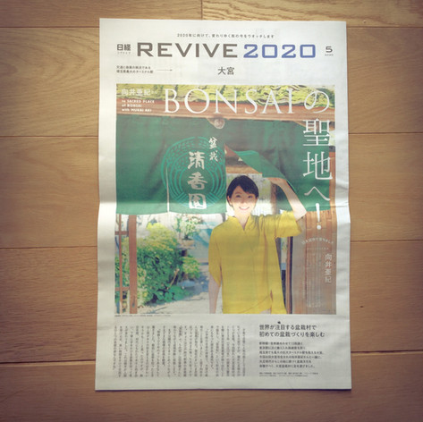 日経REVIVE5月号
