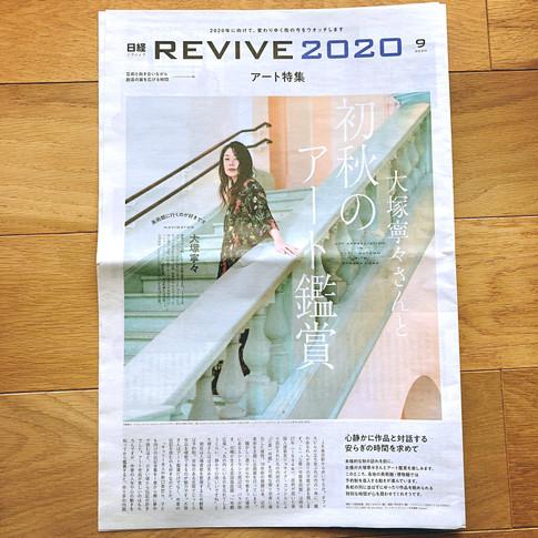 日経REVIVE9月号