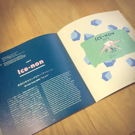 アース製薬オウンドメディア「EARTH magazine」2号