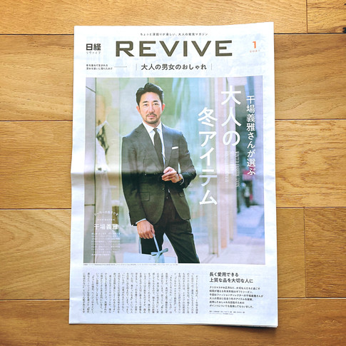 日経REVIVE1月号