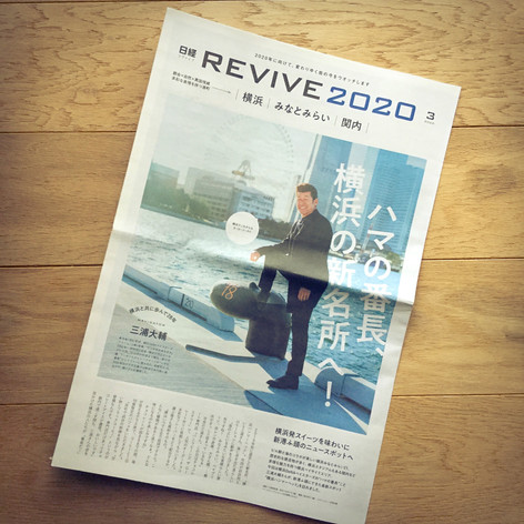 日経REVIVE3月号