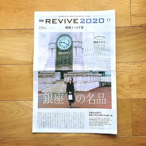 日経REVIVE11月号
