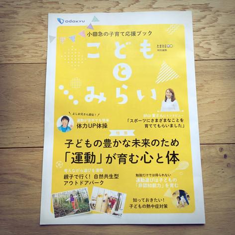 小田急電鉄「こどもとみらい」
