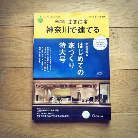 注文住宅神奈川で建てる