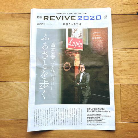 日経REVIVE12月号