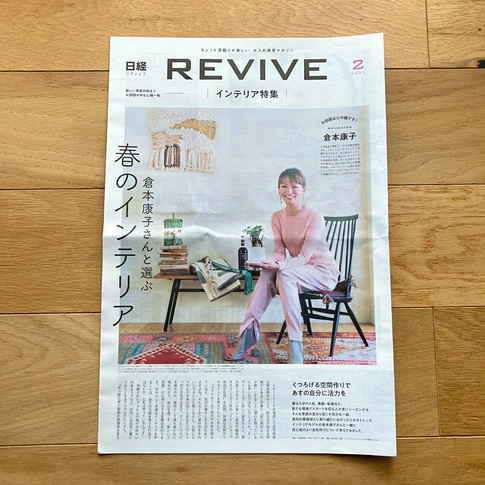 日経REVIVE2月号
