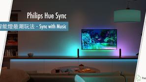Philips Hue Sync - 智能燈最潮玩法