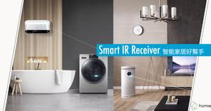 Smart IR Receiver萬能遙控 - 智能家居好幫手