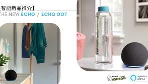 【最新智能音響推介】Amazon Echo第四代- The New Echo / Echo Dot 介紹,同上一代有咩唔同?