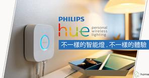 Philips Hue - 不一樣的智能燈.不一樣的體驗