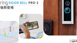 Ring Door Bell Pro 2 強勢登場