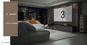 真 .  家庭影院 - 55吋OLED電視