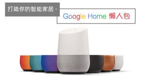 打造你的智能家居 - Google Home 懶人包
