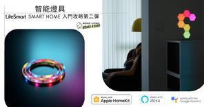智能燈具 - LifeSmart Smart Home 入門第二彈