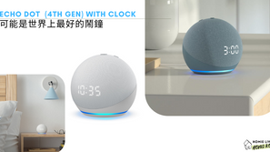 Amazon Echo Dot  (4th gen) with Clock - 可能是世界上最好的鬧鐘