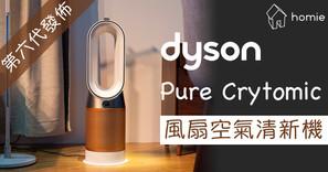 Dyson Pure Crytomic 風扇 + 空氣清新機上線啦