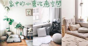 提升心靈治癒力,在家中打造一個冥想空間