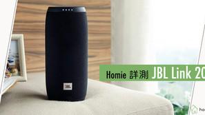 【Homie 評測】 JBL Link 20 一個可以帶去海灘或Pool Party 的Google Assistant藍牙喇叭!