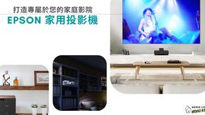 打造專屬於您的家庭影院 - EPSON 家用投影機