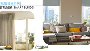 【進階智能家居】 - 智能窗簾 Smart Blinds