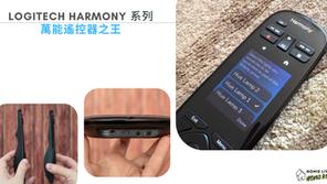 Logitech Harmony 系列 - 萬能遙控器之王