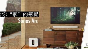 【智能家居最新產品推介】 Sonos Arc 讓您更享受在家的時光