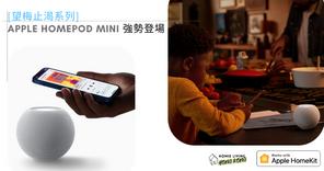 【望梅止渴系列】Apple HomePod Mini 強勢登場
