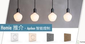 Homie 智能家居推介 - Apshon 智能電制