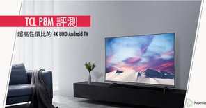 TCL P8M 評測 - 超高性價比的 4K UHD Android TV