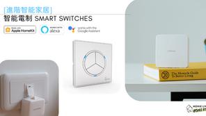 【進階智能家居】智能電制 Smart Switches 點揀先至啱