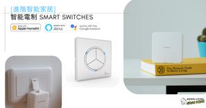 【進階智能家居】智能電制 Smart Switches