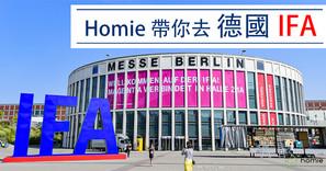 Homie 帶你去德國 IFA