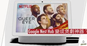 【智能家居】Nest Hub 變成煲劇神器?