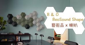 B&O BeoSound Shape - 藝術品x喇叭