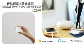 奇點開關x萬能遙控  - LifeSmart Smart Home 入門第三彈