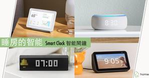 睡房中的智能 - Smart Clock 智能鬧鐘