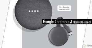 Google Chromecast - 電視的最佳伴侶