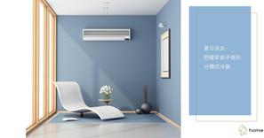 夏日炎炎 - 能舒緩家庭矛盾的分體式冷氣