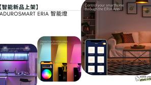 【智能新品上架】AduroSmart ERIA 智能燈