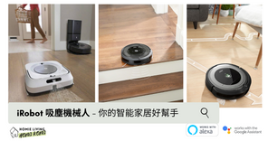 【吸塵機械人界王牌】一覽iRobot吸塵拖地功能  - 智能家居清潔好幫手