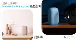 【望梅止渴系列】 Google Home 的繼承者 - Nest Audio 強勢登場
