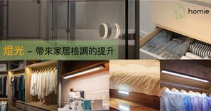 燈光 - 帶來家居格調的提升