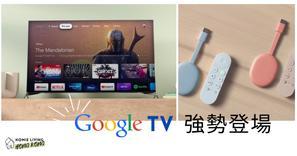 【Chromecast with Google TV】 - 全新 Google 串流裝置大解構