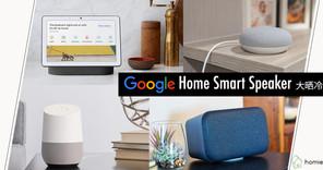 Google Home 大晒冷- 6個不同規格的Google Home 智能音箱,逐一同你介紹!