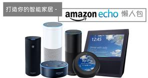 打造你的智能家居 - Amazon Echo 懶人包