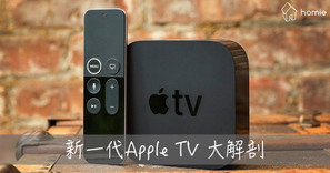 新一代Apple TV 大解剖